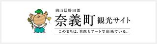 奈義町観光サイト